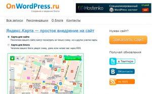 OnWordPress - блог о wordpress, о создании сайта и ведении блога