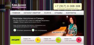 Создание сайта визитки для Самарского арендодателя квартир