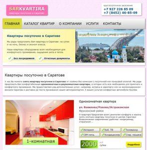 Сайт саратовского арендодателя - квартиры посуточно