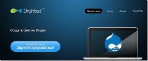 Druhost - супер хостинг для Drupal
