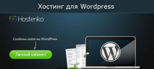 Хостинг WordPress сайтов