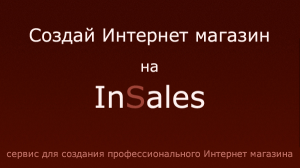 Создай Интернет магазин на InSales