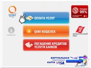 Пополнить Qiwi - оплата услуг