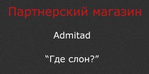 """Партнерский магазин под Admitad или """"Где слон?"""""""