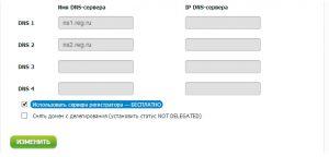 Редактирование DNS записей для домена