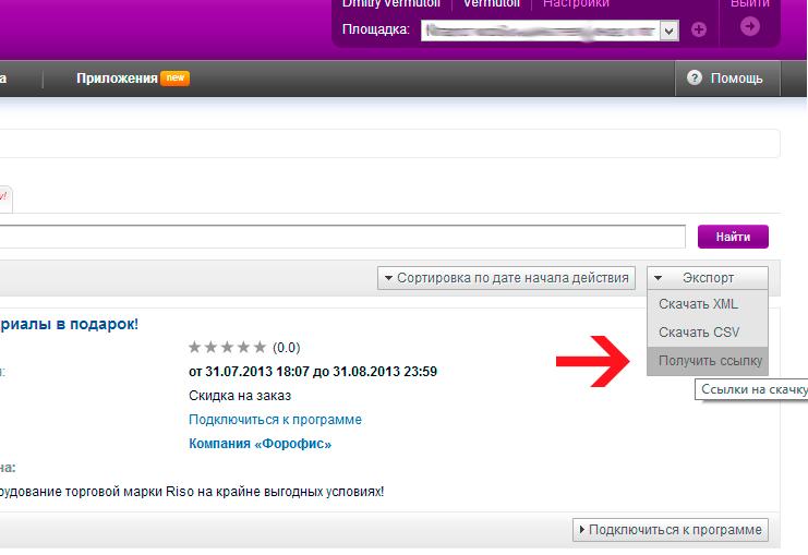 Получаем ссылку на XML файл с купонами у Admitad