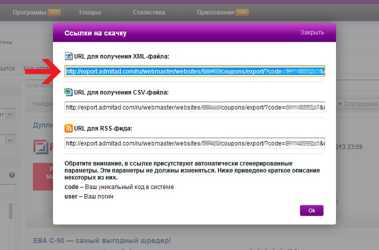 Скопируйте ссылку на XML файл с Admitad купонами
