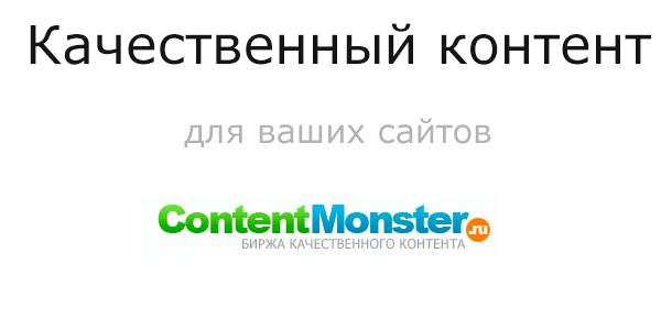 ContentMonster - биржа копирайтинга и качественных текстов для вашего сайта