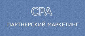 Партнерский маркетинг и заработок в CPA сетях