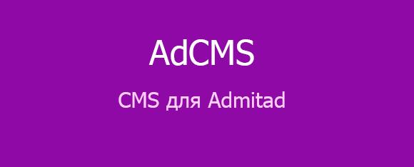 AdCMS - CMS для Admitad