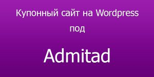 Купонный сайт на WordPress под Admitad