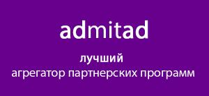 Admitad - лучший агрегатор партнерских программ