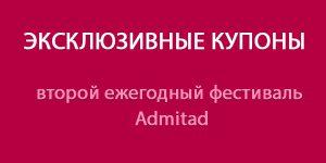 Второй ежегодный фестиваль эксклюзивных купонов от Admitad