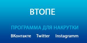 ВТопе - программа для накрутки ВКонтакте, Твиттер и Инстаграмм
