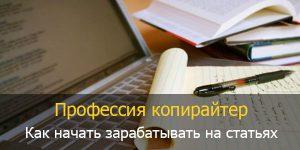 Заработок на статьях - профессия копирайтер