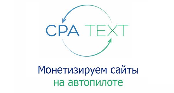 CPA Text - сервис для автоматической монетизации сайтов и блогов