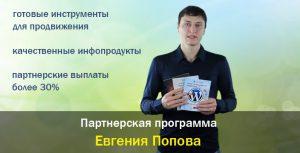 Партнерская программа Евгения Попова - выгодная партнерка для вебмастеров