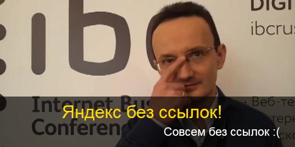 Отмена ссылочного ранжирования в Яндексе с марта 2014 года