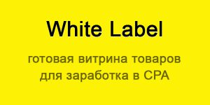 White Label - готовая витрина товаров