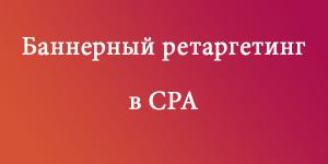 Баннерный ретаргетинг в CPA