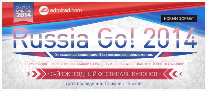Старт 3-го Ежегодного Фестиваля эксклюзивных купонов от Admitad