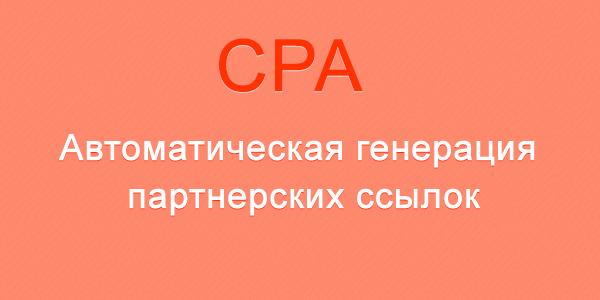 Автоматическая генерация партнерских ссылок при работе с CPA
