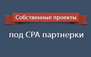 Собственные контентные проекты под CPA партнерки