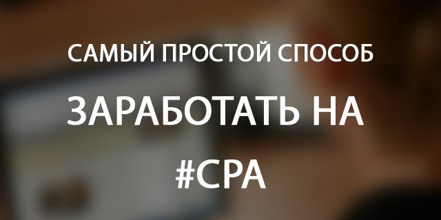 Самый простой способ заработать на CPA