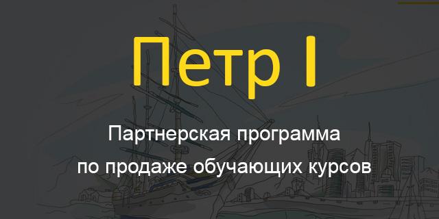 """Партнерская программа """"Петр I"""" по продаже обучающих курсов"""