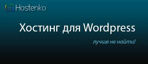 Отзыв о Хостенко - лучший хостинг для Вордпресс