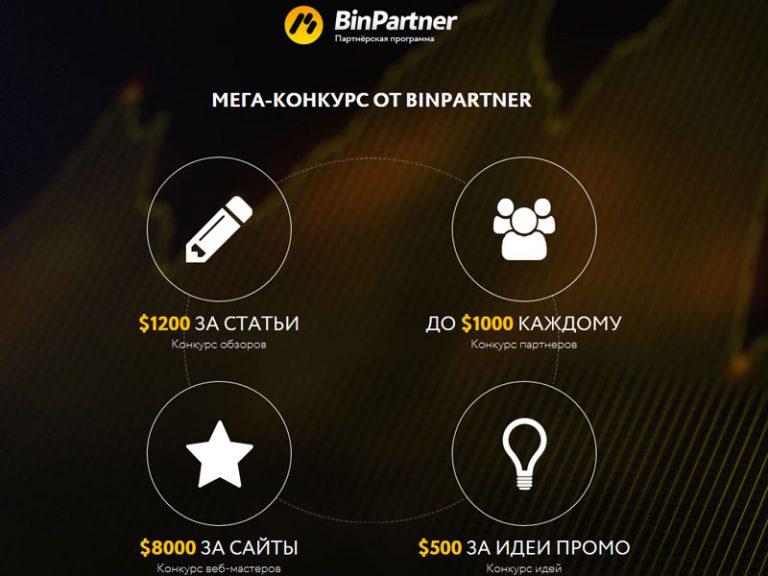Конкурс-от-Binpartner