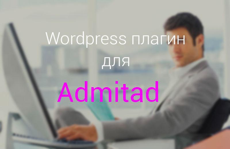 Wordpress-плагин-для-Admitad