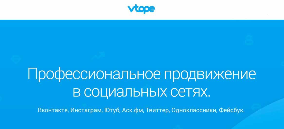 Vtope-социальные сигналы для сайта
